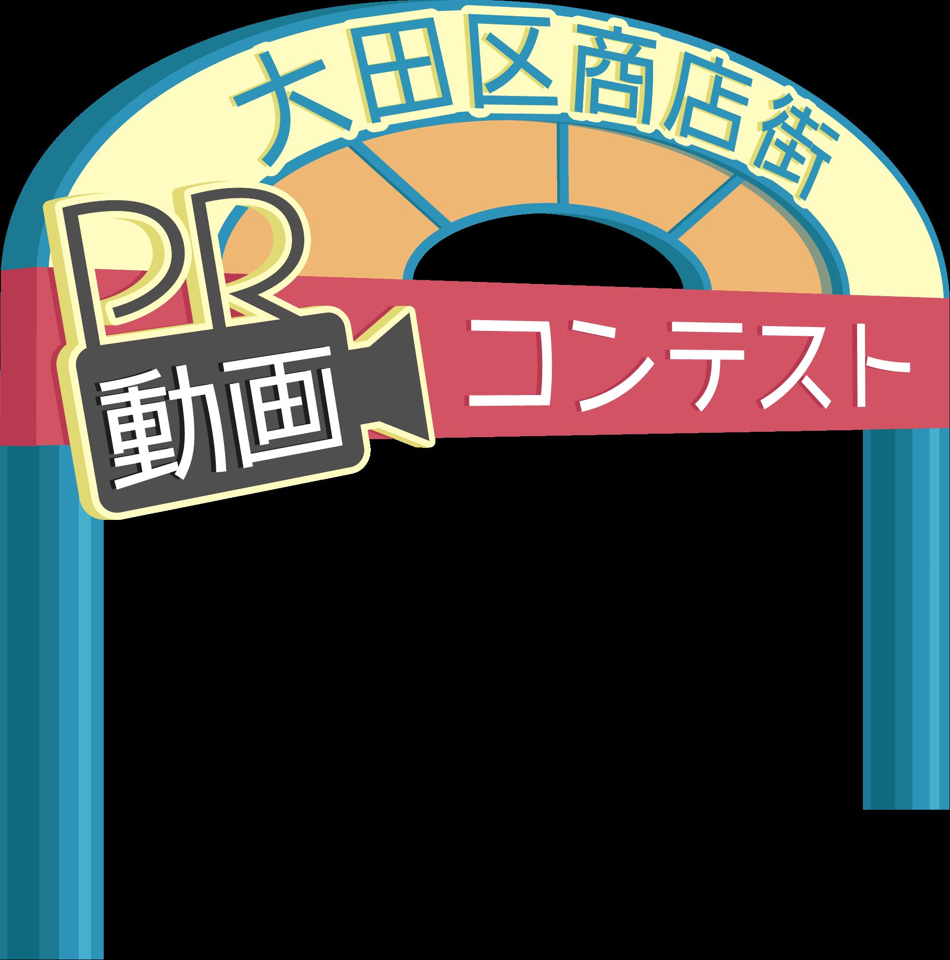大田区商店街PR動画コンテスト